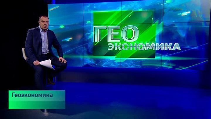 "Программа ""Геоэкономика"" от 22 июня 2016 года"