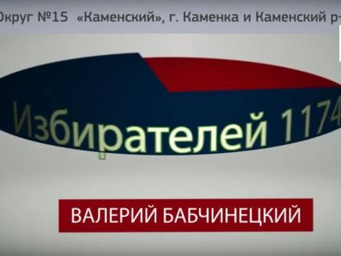 Мой округ №15. Валерий Бабчинецкий - 21/07/16