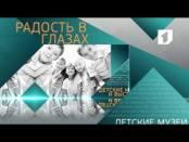 Куда сходить с детьми в Приднестровье / Утренний эфир