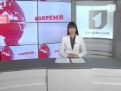 «ВОВРЕМЯ». Информационная программа (от 2.11.2012)