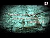"""Программа """"Вне закона"""" 27/02/14"""