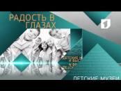 Утренний эфир / Афиша: для маленьких зрителей