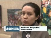 """Программа """"Афиша"""" (от 20.01.2013)"""