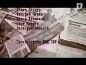 """Программа """"Вне закона"""" 13/02/14"""