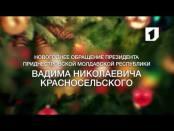 Новогоднее обращение президента ПМР Вадима Николаевича Красносельского - 31/12/16