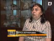 19 июня. Лариса Вержбицкая