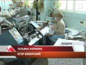 «ВОВРЕМЯ». Информационная программа (от 13.09.2012)