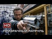 Призрачный патруль - Русский трейлер