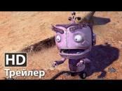 Железяки - Русский трейлер | 2013 HD