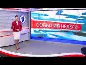"""Программа """"События недели"""" - 19/03/17"""