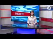 """Программа """"События"""" - 17/03/17"""