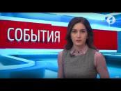 """Программа """"События"""" - 13/03/17"""