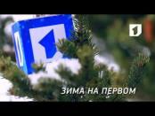 "Ролик ""Зима на Первом"". №2"